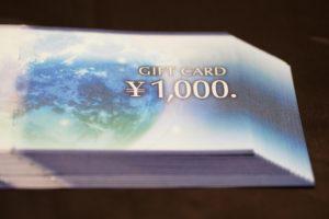 auかんたん決済でJCBギフトカードを購入する方法