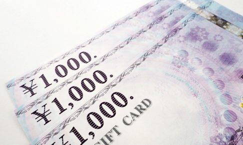 ソフトバンクユーザー必見!ソフトバンクまとめて支払いを使って商品券を買う方法