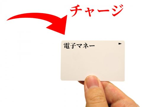 dカードプリペイドへドコモケータイ払い(キャリア決済)からチャージ!できることの制限は?