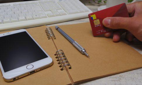 ソフトバンクまとめて支払い(キャリア決済)とソフトバンクカードの違いは?