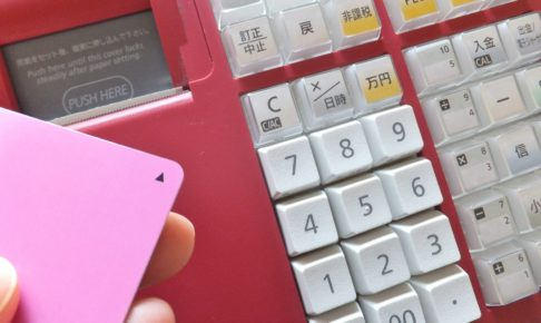 ソフトバンクまとめて支払い(キャリア決済)とソフトバンクカードの限度額はどこまで?